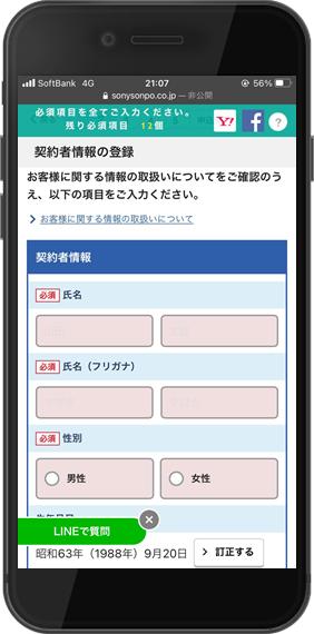 https://from.sonysonpo.co.jp/improvement/7b13b3aead1ddae404334faf50f28fa431864adf.png