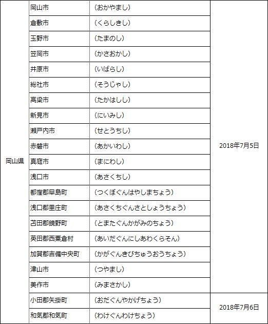 20180709_003.JPG