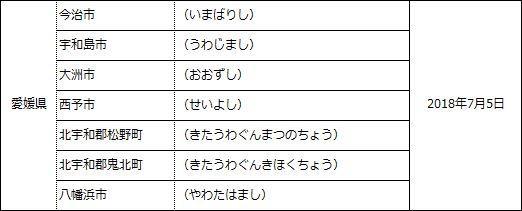 20180709_05e.JPG
