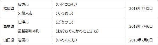 20180709_09a.JPG
